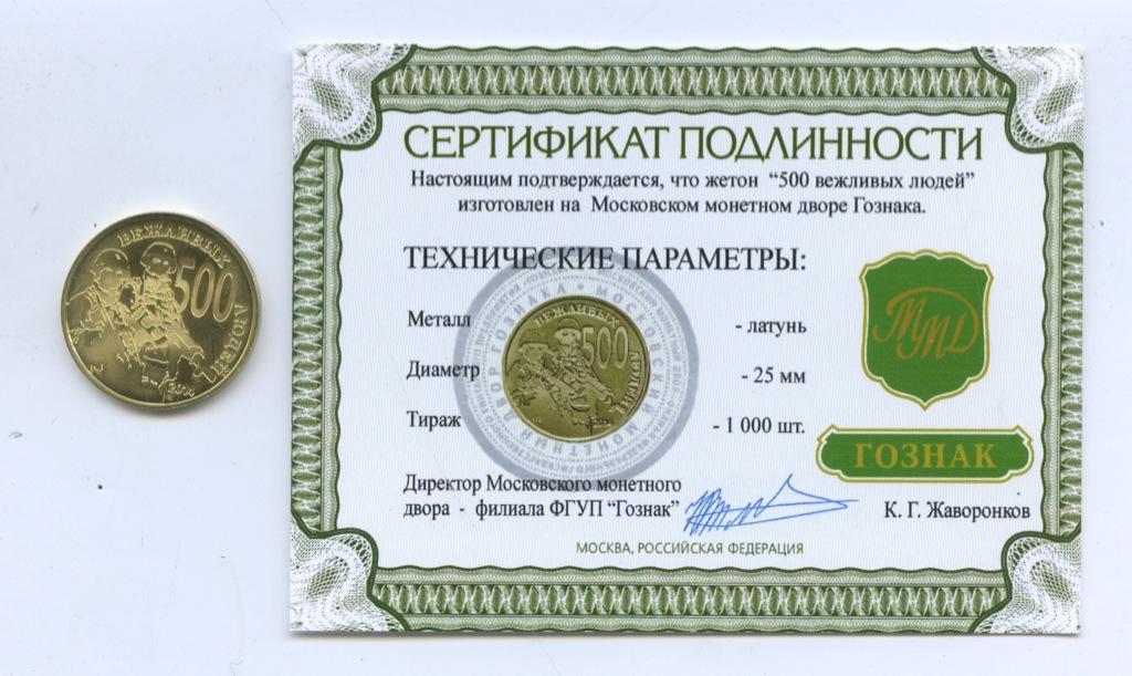 Жетон «500 вежливых людей» (ссертификатом подлинности) ММД (Россия)