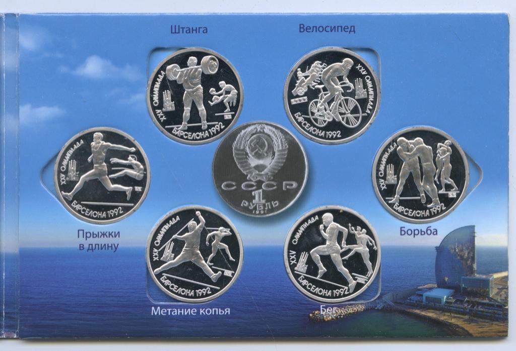 Набор жетонов «XXV Олимпиада, Барселона 1992» (вальбоме) (Россия)