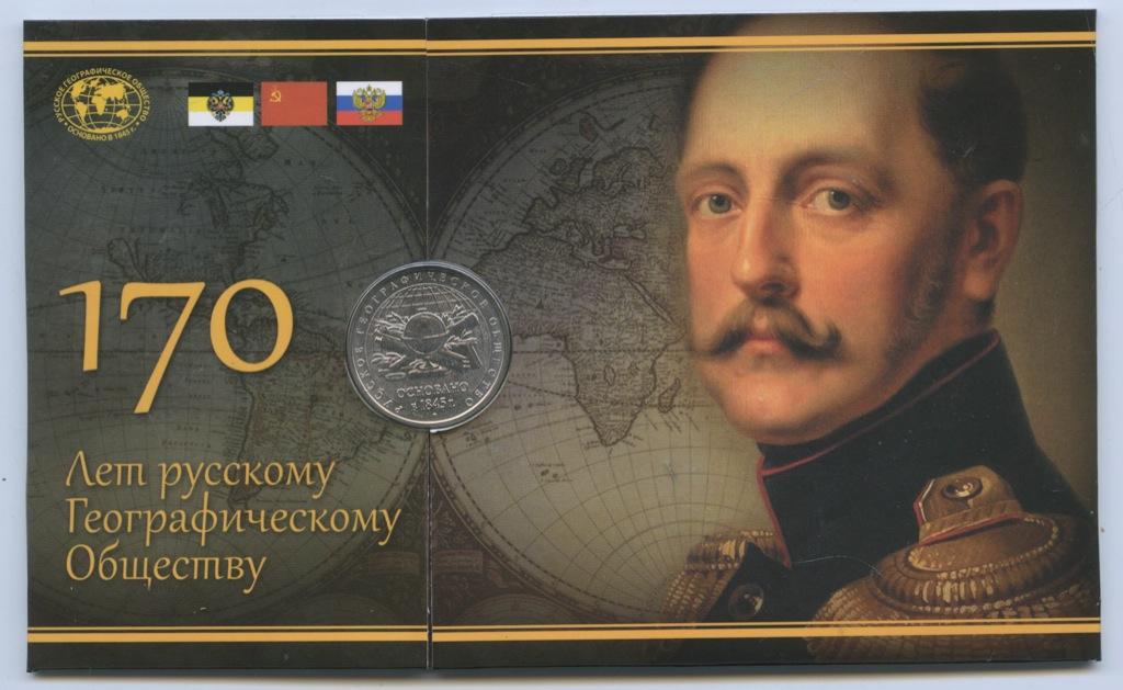5 рублей - Русское географическое общество 2015 года ММД (Россия)