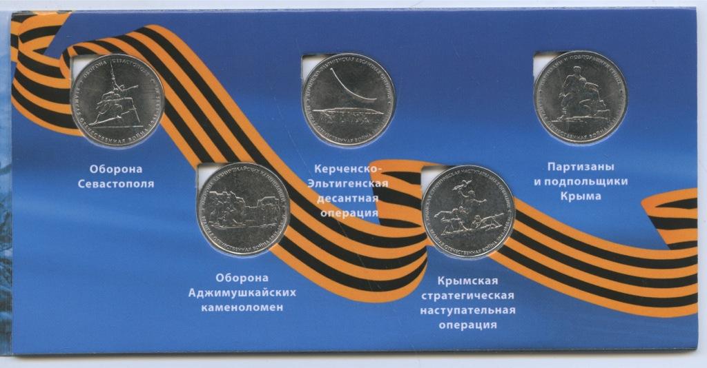 Набор монет 5 рублей - 70 лет победы вВеликой Отечественной войне (1941-1945), в альбоме 2015 года ММД (Россия)