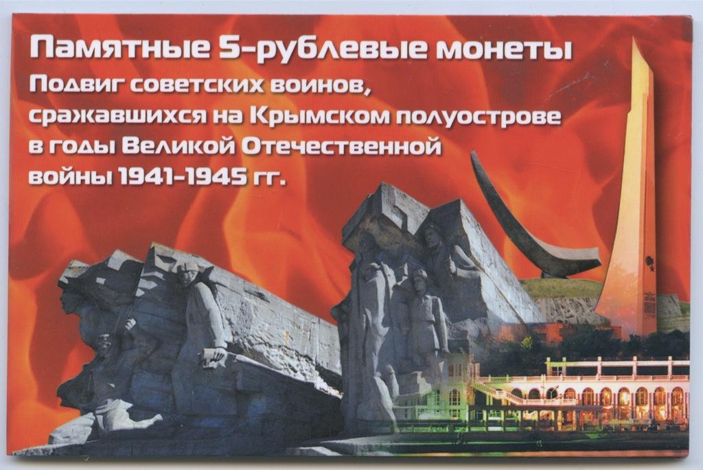 Набор монет 5 рублей - 70 лет победы вВеликой Отечественной войне (1941-1945), вальбоме 2015 года ММД (Россия)