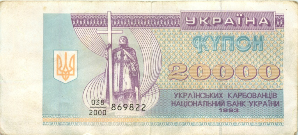 20 тысяч карбованцев 1993 года (Украина)