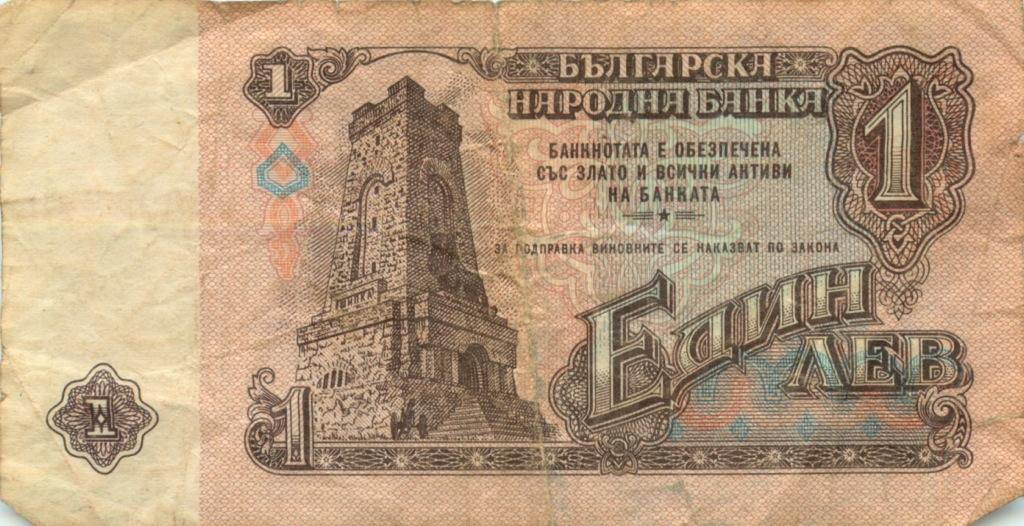 1 лев 1974 года (Болгария)