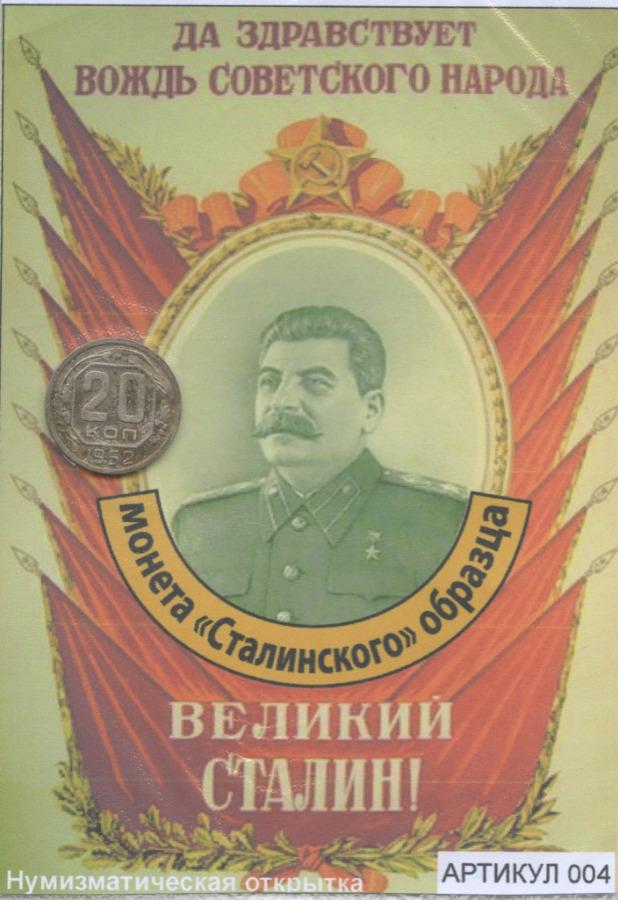 20 копеек (наклее, соткрыткой) 1952 года (СССР)