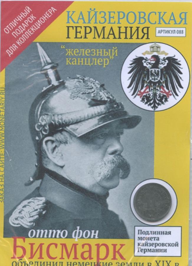 10 пфеннигов (наклее, воткрытке) 1920 года (Германия)