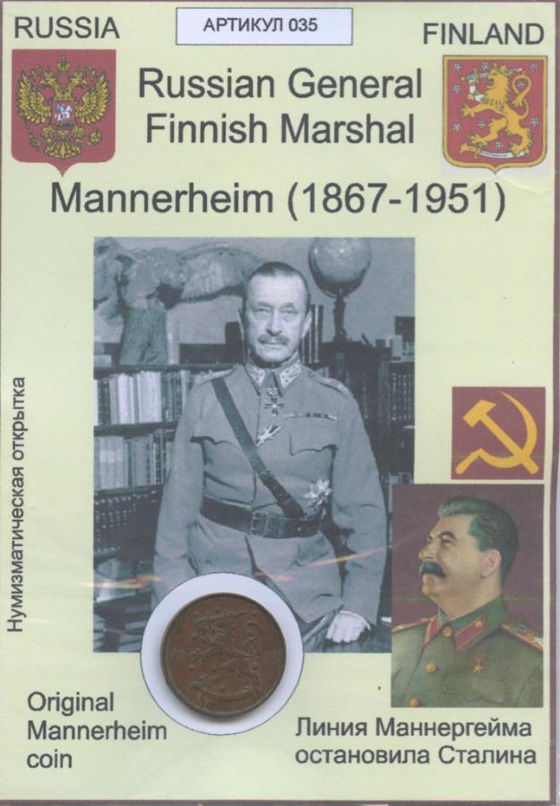 10 пенни (наклее, воткрытке) 1929 года (Финляндия)