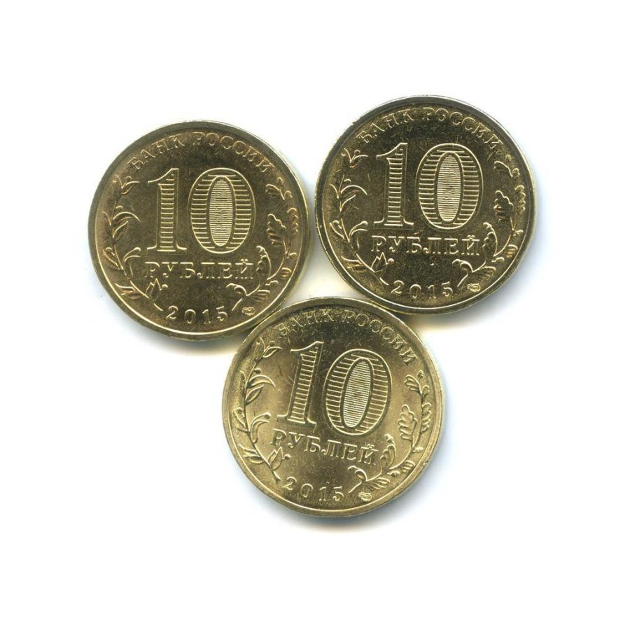 Набор монет 10 рублей - Города воинской славы 2015 года СПМД (Россия)