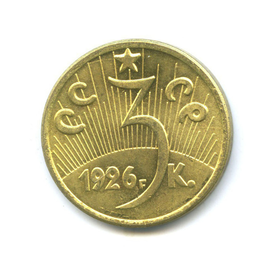 Жетон «3 копейки 1926, СССР»
