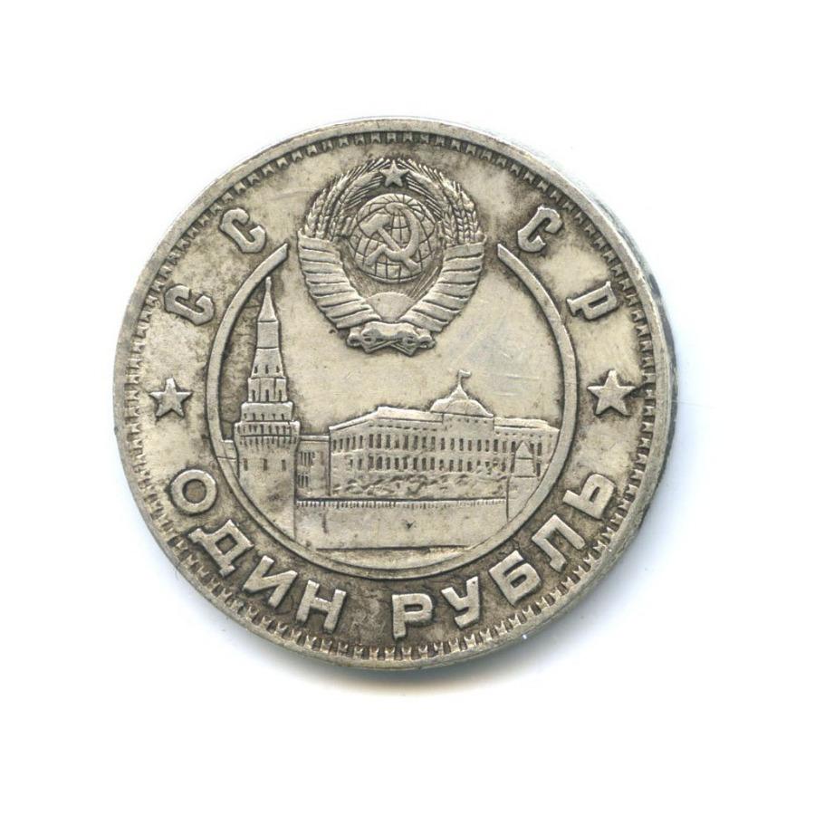 Жетон «1 рубль 1947 - 30 лет Советской власти»