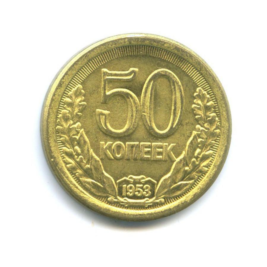 Жетон «50 копеек - 1958»