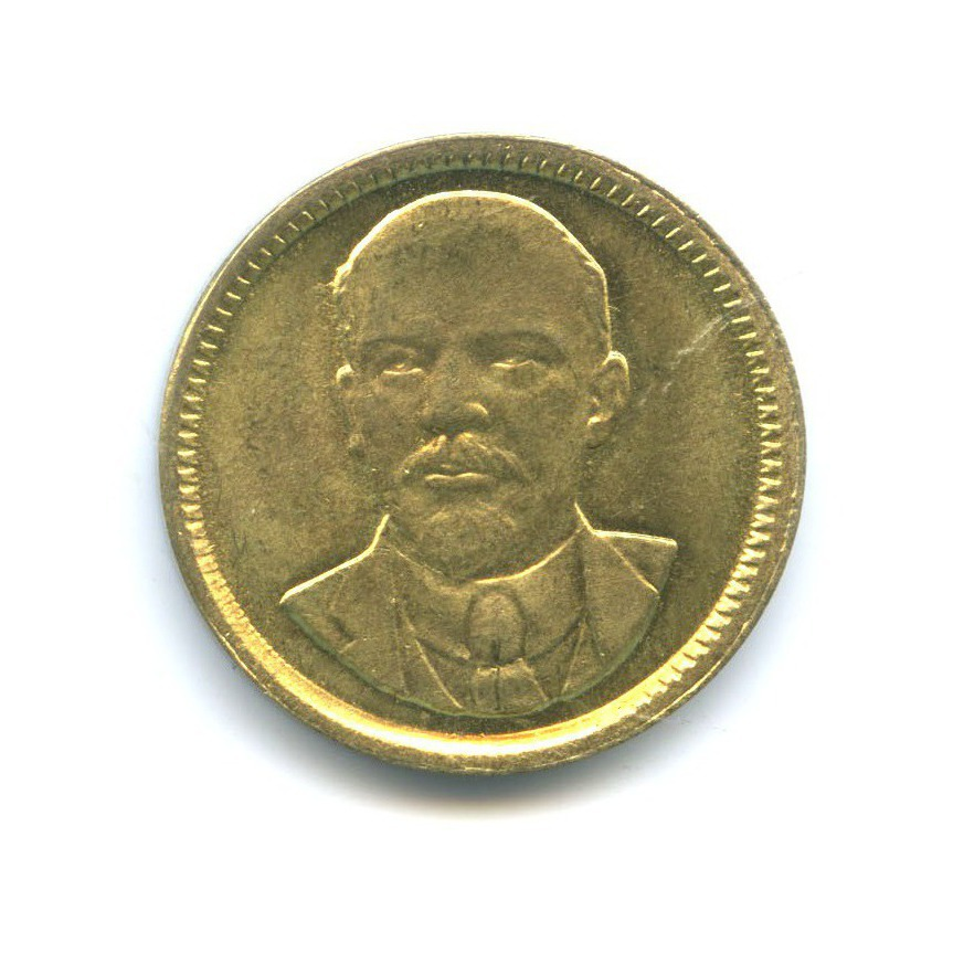 Жетон «1 червонец 1949 - В.И. Ленин»
