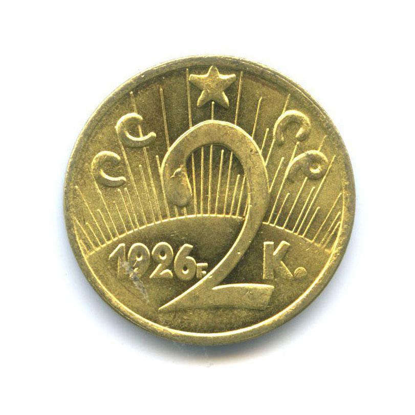 Жетон «2 копейки 1926, СССР»