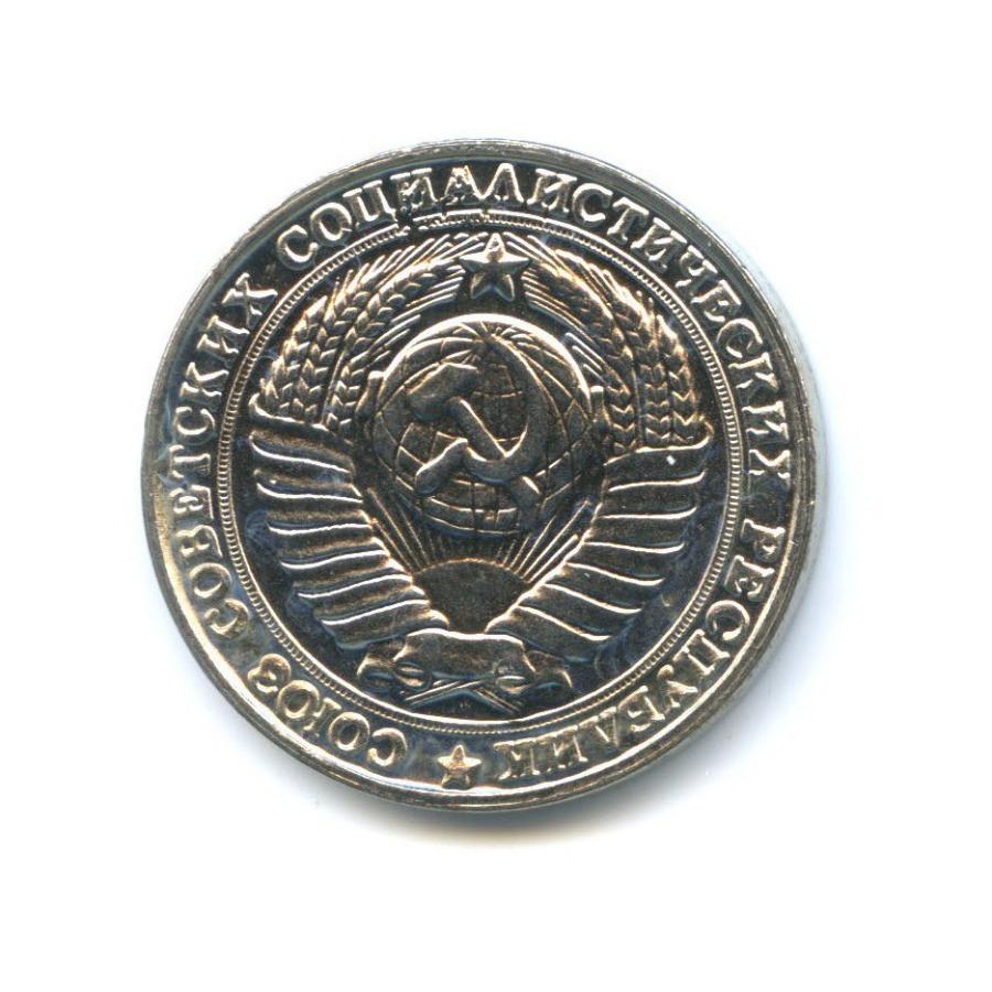Жетон «1 рубль - 1958, СССР» (копия)