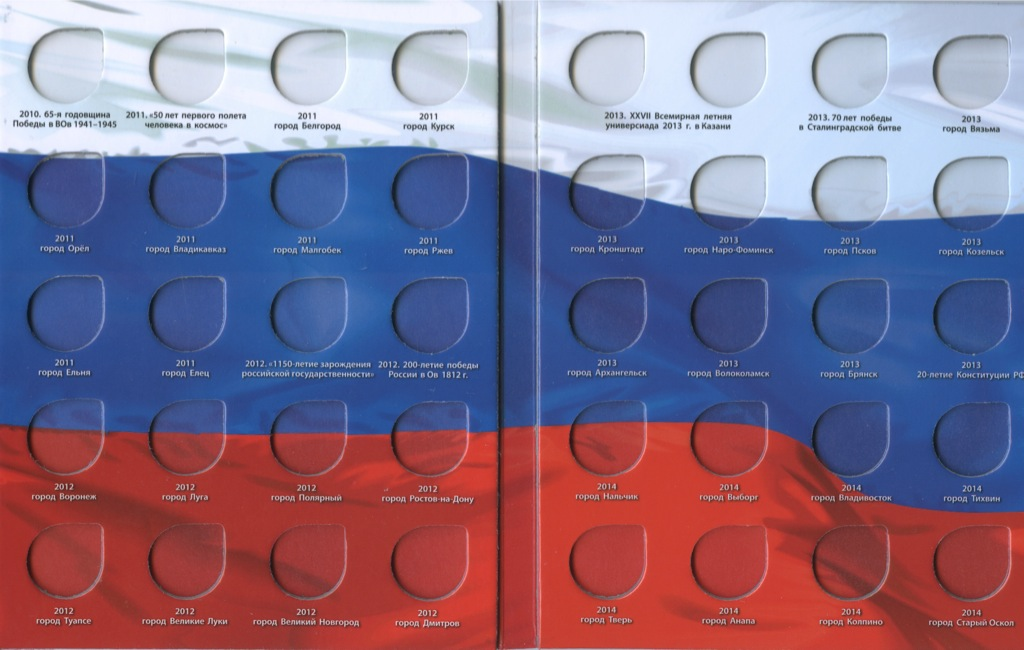 Альбом-планшет для монет «Города воинской славы» (60 ячеек) (Россия)
