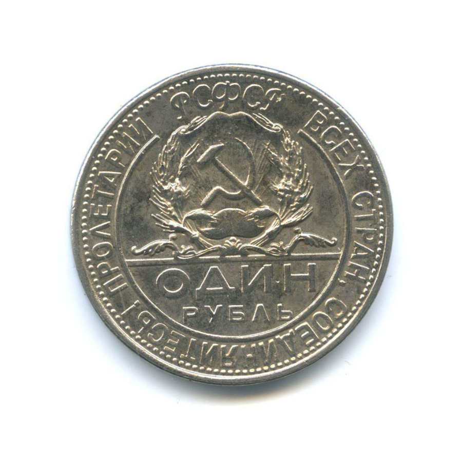 Жетон «1 рубль - 1923, СССР»