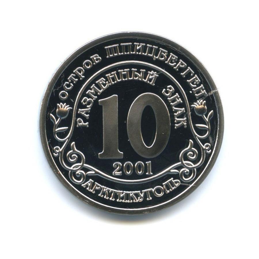 Жетон «10 разменных знаков - Шпицбербен, Артикуголь - Против терроризма, впамять жертв теракта А. Брейвика»