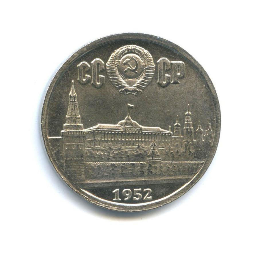 Жетон «1 рубль 1952 - Паровоз, СССР»