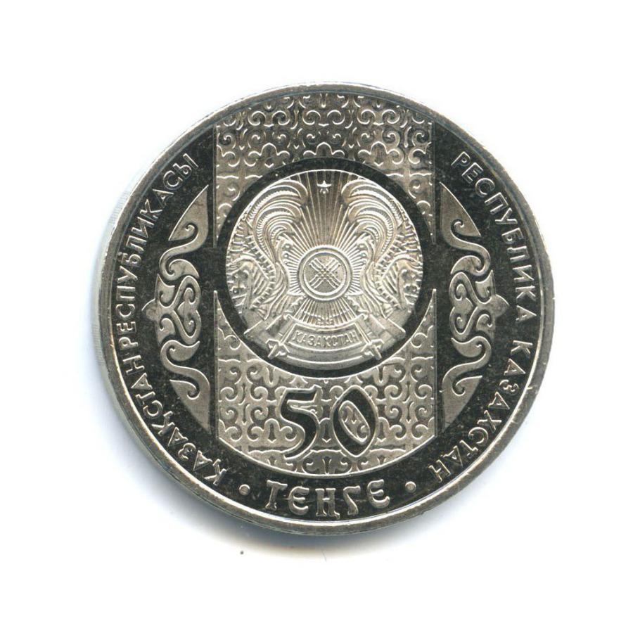 50 тенге - Национальные обряды - Бата 2015 года (Казахстан)