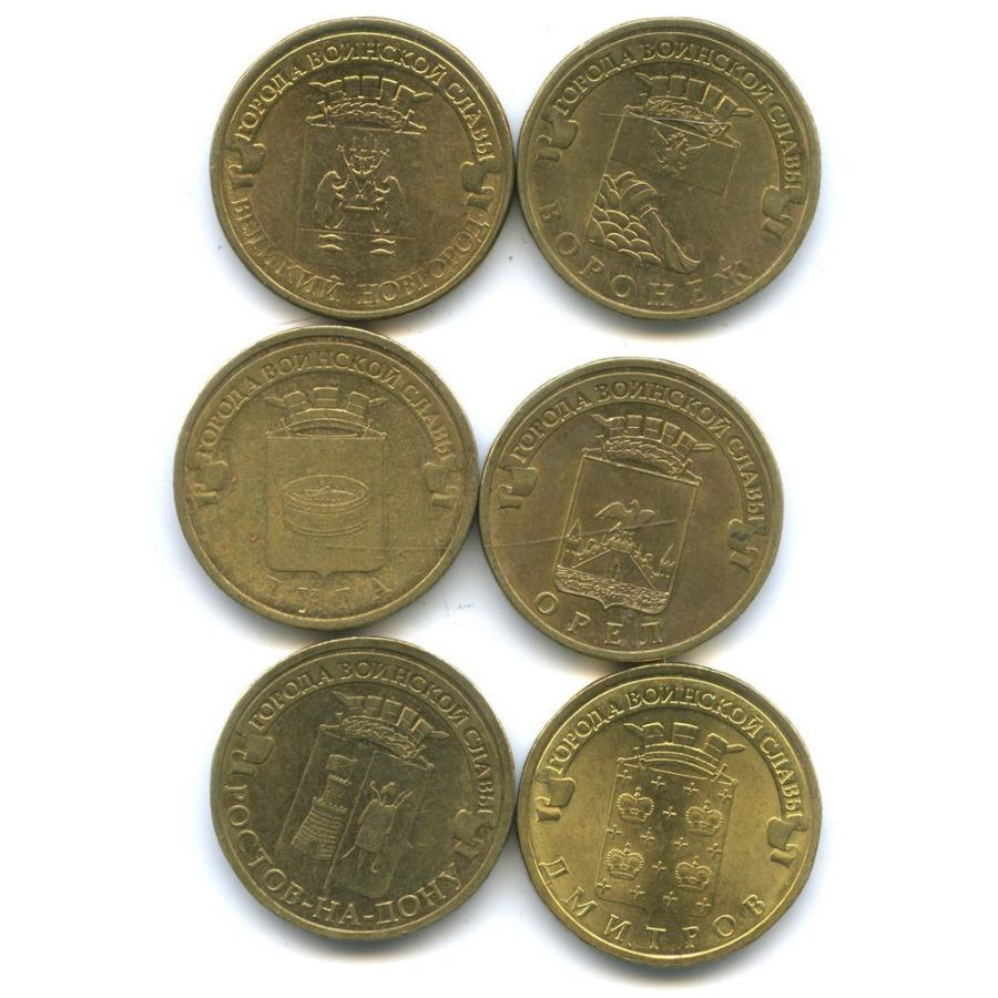 Набор монет 10 рублей - Города воинской славы 2011, 2012 (Россия)