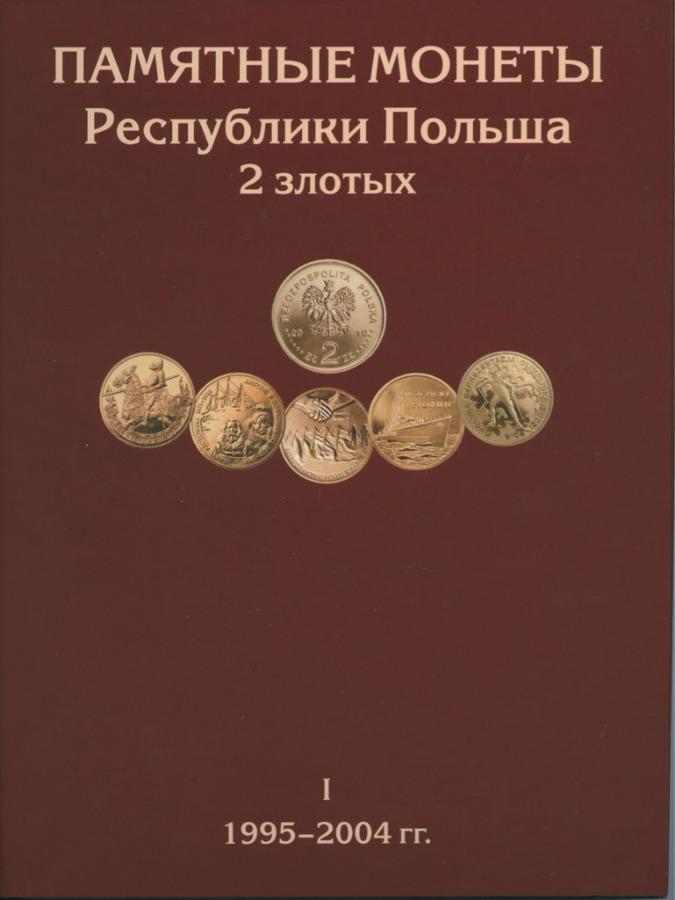 Набор альбомов для монет «Памятные монеты Республики Польша - 2 злотых» (3 тома на83 ячейки, 90 ячеек, 87 ячеек) (Россия)