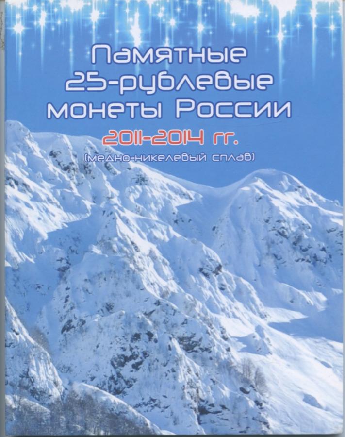 Набор монет 25 рублей - Олимпийские игры, Сочи 2014 (вальбоме) 2011-2014 (Россия)