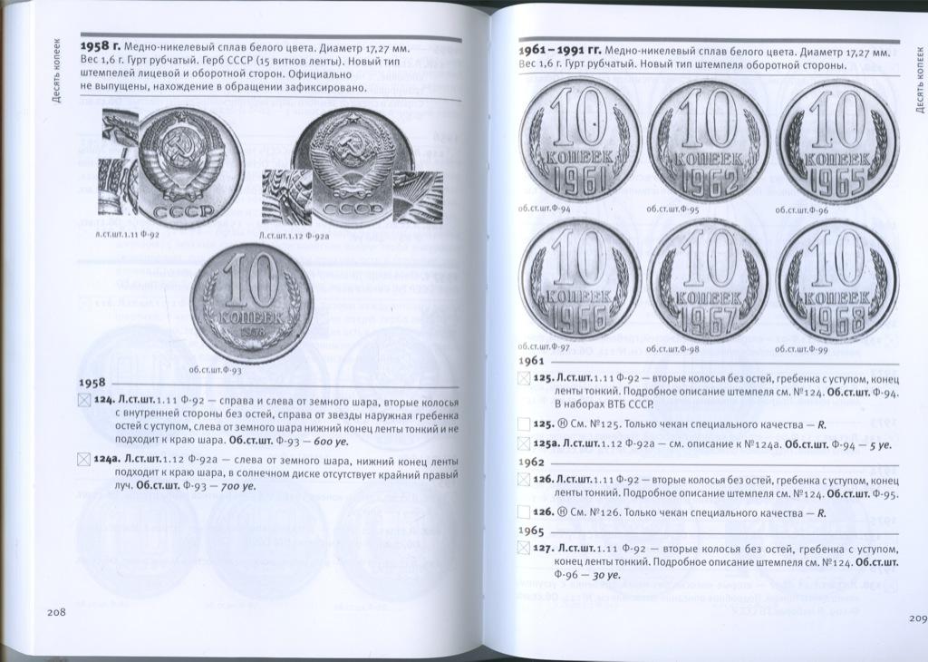 Каталог «Монеты страны Советов 1921-1991», издательство «Духовная Нива», издание шестое, 544 стр 2015 года (Россия)