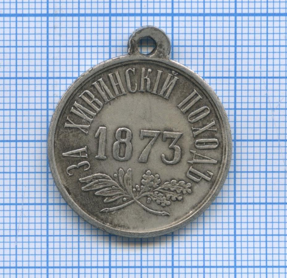 Медаль «ЗаХивинский поход» (копия)