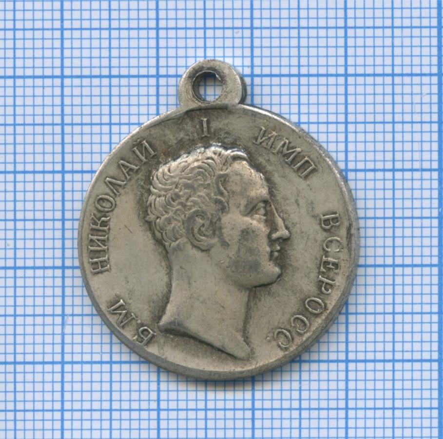 Медаль «Б.М. Николай IИмператор Всероссийский - Взнак монаршего благоволения» (копия)