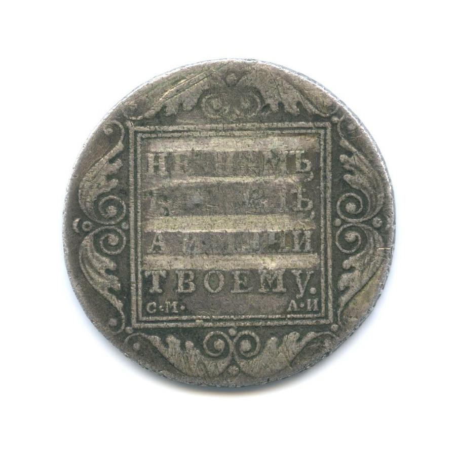 1 рубль 1801 года СМ АИ (Российская Империя)