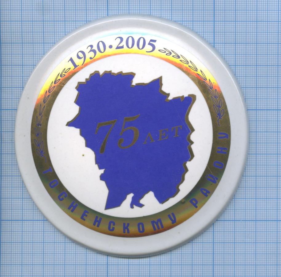Медаль настольная «75 лет Тосненскому району», фарфор 2005 года (Россия)