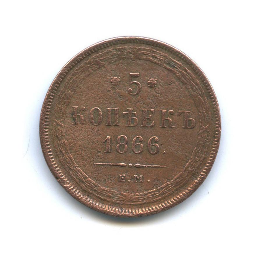 5 копеек 1866 года ЕМ (Российская Империя)
