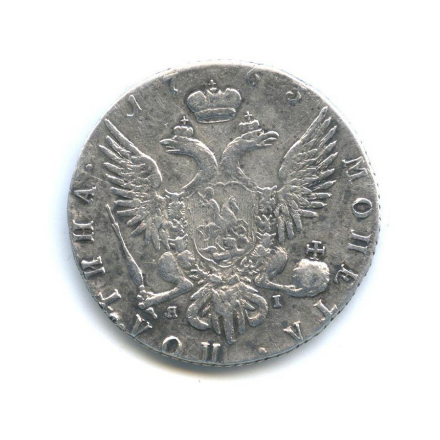 Полтина (50 копеек) 1763 года СПБ ЯI TI (Российская Империя)