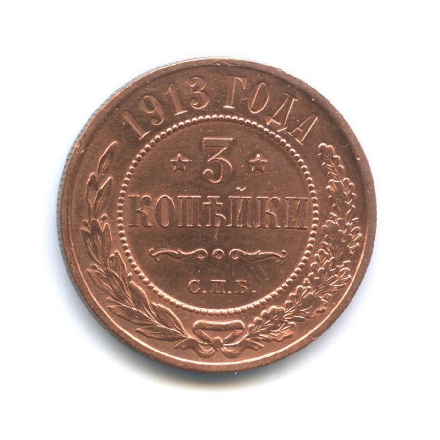 3 копейки (без обращения) 1913 года СПБ (Российская Империя)