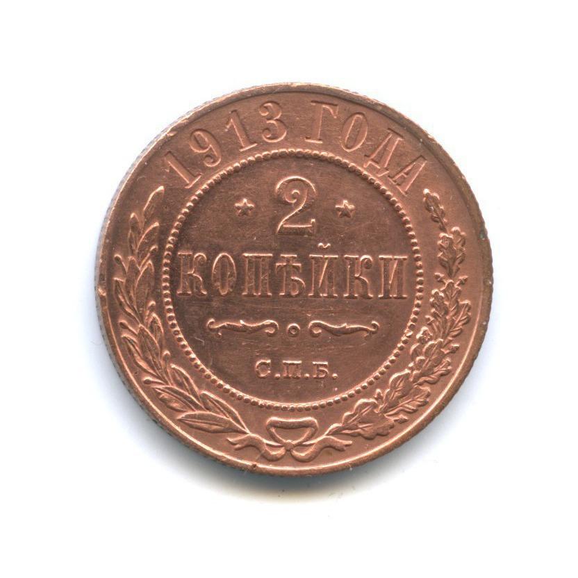 2 копейки (без обращения) 1913 года СПБ (Российская Империя)