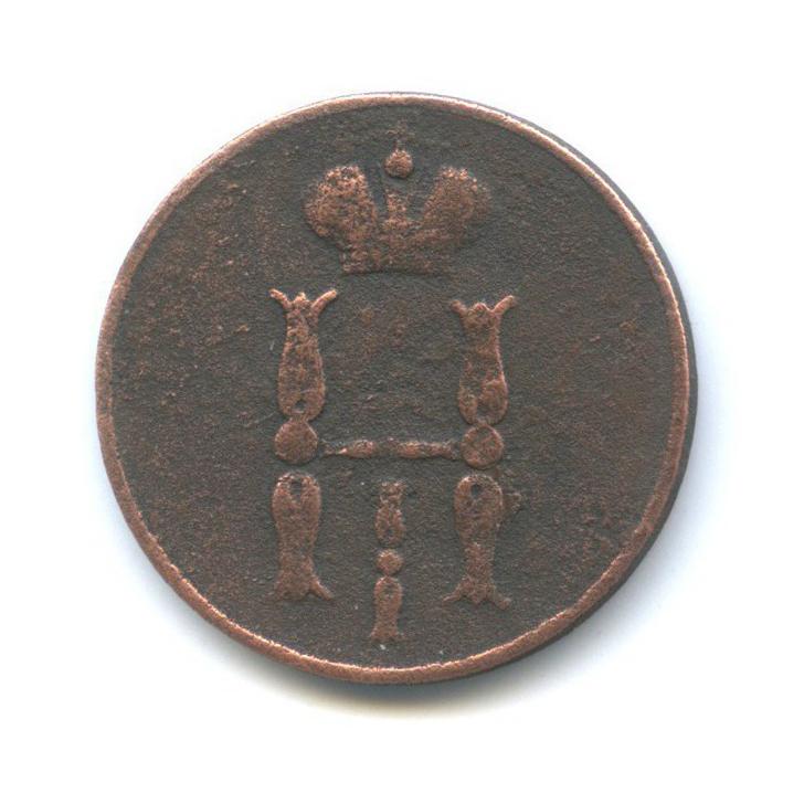 1 копейка 1850 года ЕМ (Российская Империя)