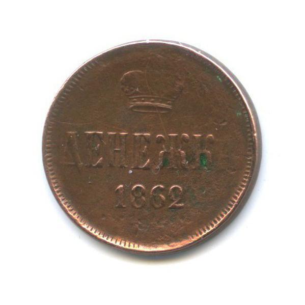 Денежка (1/2 копейки) 1862 года ЕМ (Российская Империя)