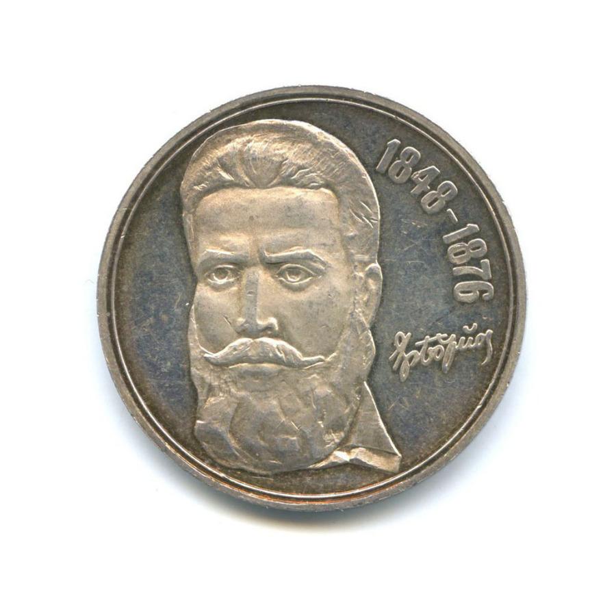 5 лева - Христо Ботев 1976 года (Болгария)