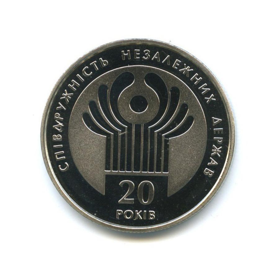 2 гривны — 20 лет СНГ 2011 года (Украина)