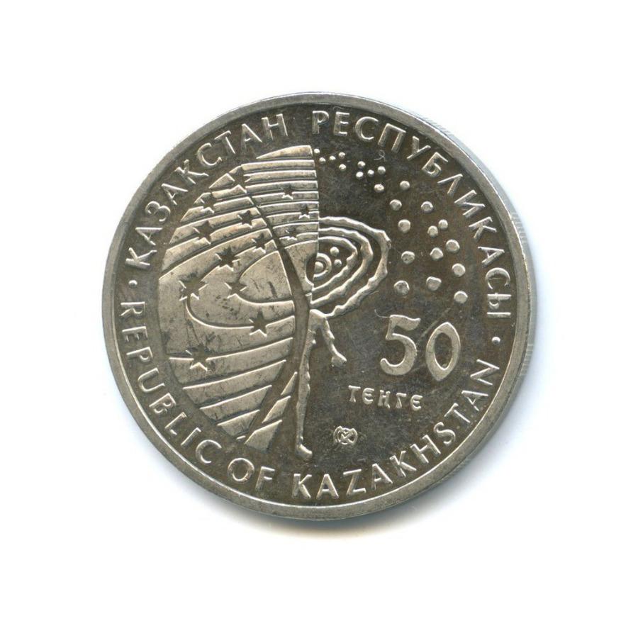 50 тенге — Космос - Луноход 1 2010 года (Казахстан)