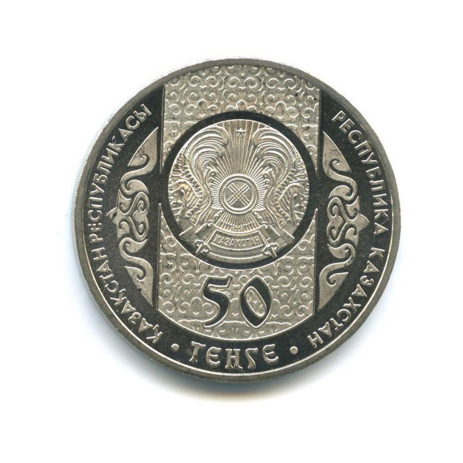 50 тенге — Сказки народов Казахстана - Алдар-Косе 2013 года (Казахстан)