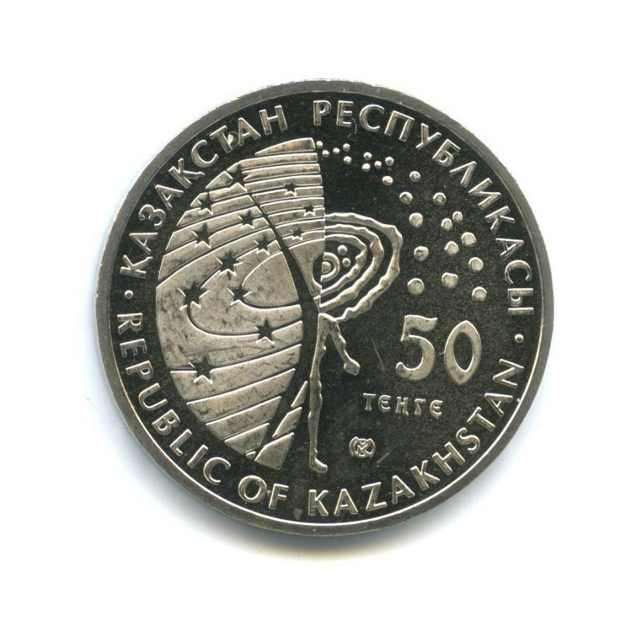 50 тенге — Космос - Международная космическая станция 2013 года (Казахстан)