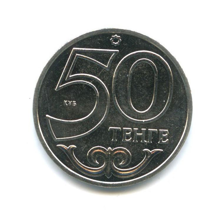 50 тенге — Города Казахстана - Тараз 2013 года (Казахстан)