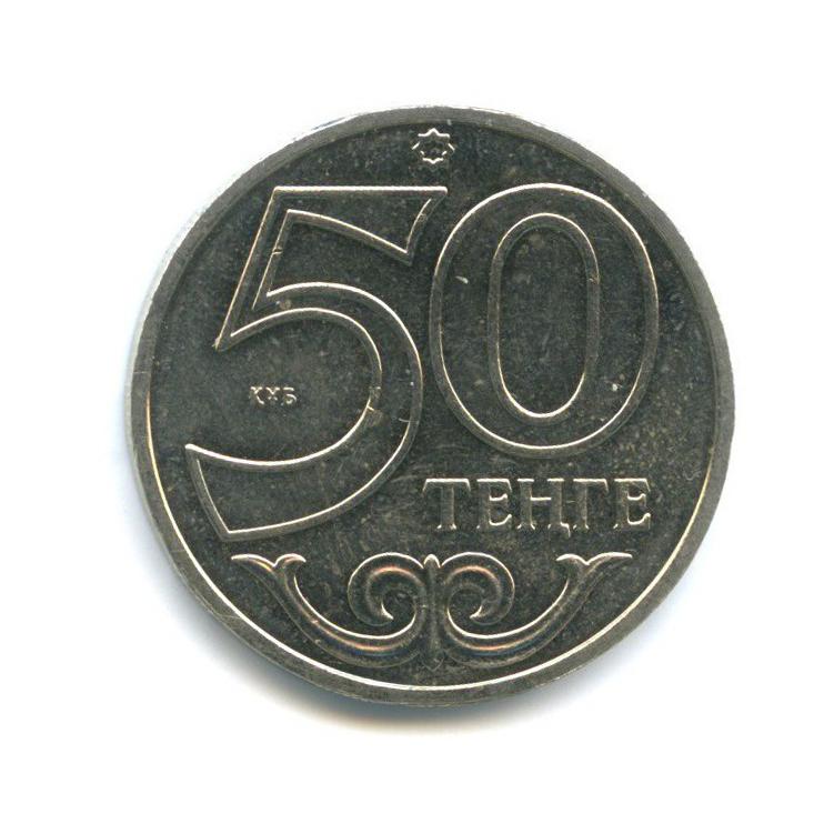 50 тенге — Города Казахстана - Караганда 2011 года (Казахстан)