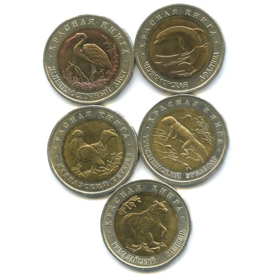 Набор монет 50 рублей - Красная книга 1993 года (Россия)
