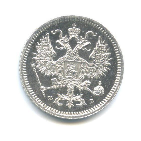 10 копеек 1860 года СПБ ФБ (Российская Империя)