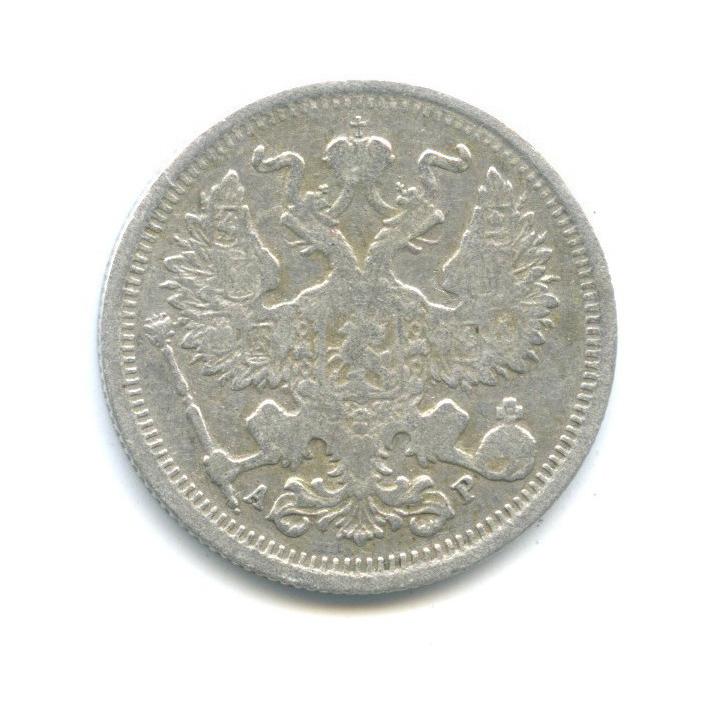 20 копеек 1905 года СПБ АР (Российская Империя)