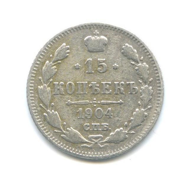 15 копеек 1904 года СПБ АР (Российская Империя)