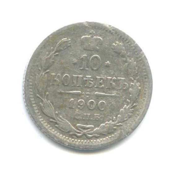10 копеек 1900 года СПБ ФЗ (Российская Империя)