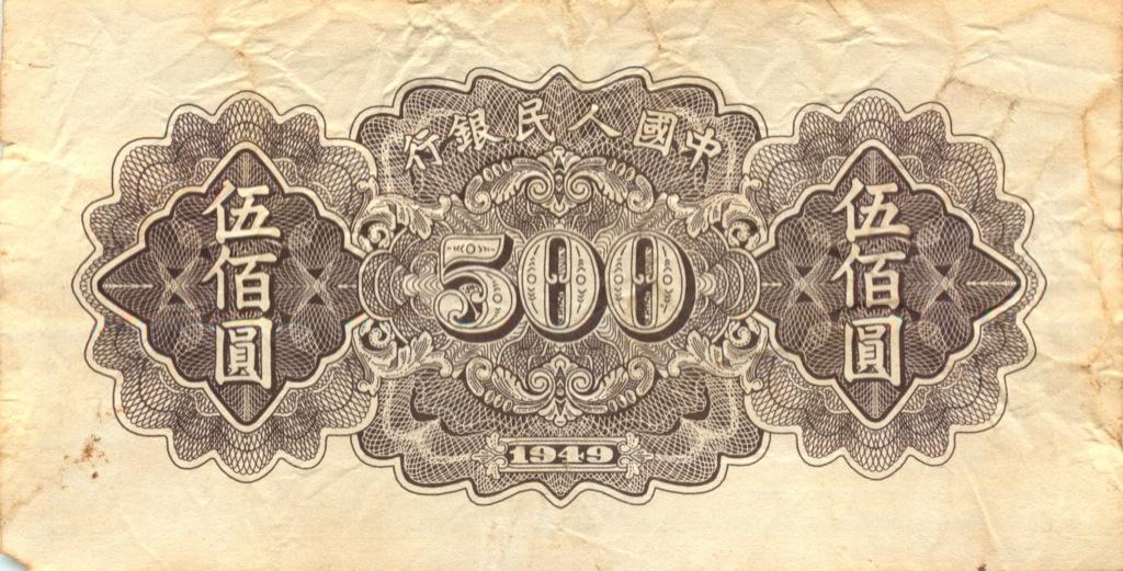 500 юаней 1949 года (Китай)