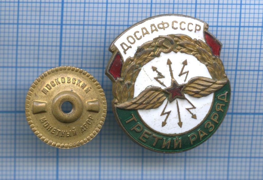Знак «ДОСААФ СССР - Связь», 3-й разряд, тяжелый ММД (СССР)